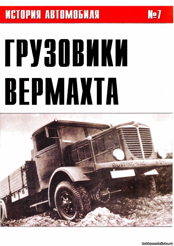 Скачать книгу грузовики